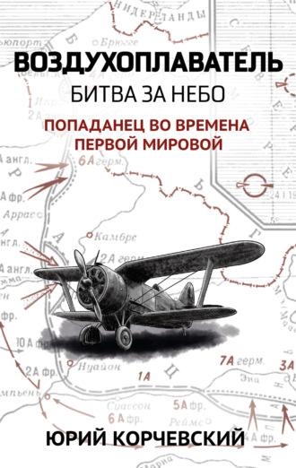 Юрий Корчевский, Воздухоплаватель. Битва за небо
