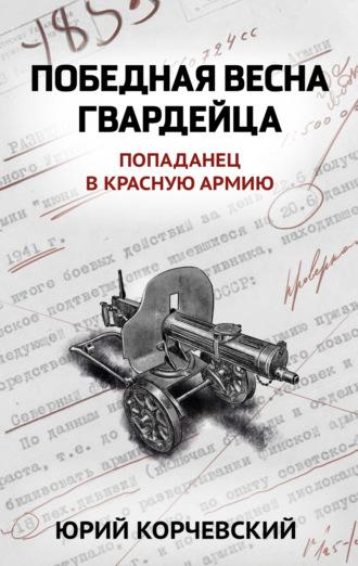 Юрий Корчевский, Победная весна гвардейца