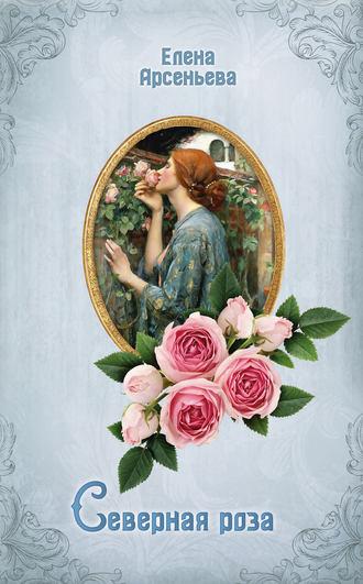 Елена Арсеньева, Северная роза