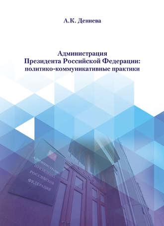 Айна Дениева, Администрация Президента Российской Федерации: политико-коммуникативные практики