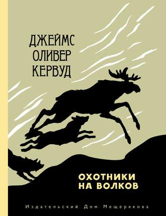 Джеймс Кервуд, Охотники на волков