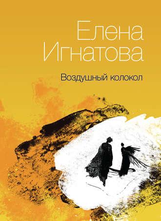 Елена Игнатова, Воздушный колокол. Книга стихов
