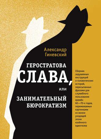 Александр Гиневский, Геростратова слава, или Занимательный бюрократизм
