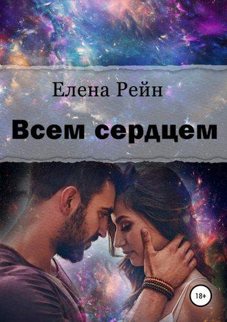 Елена Рейн, Всем сердцем