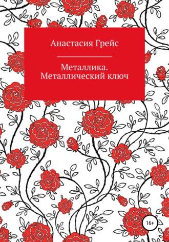 Анастасия Грейс, Металлика
