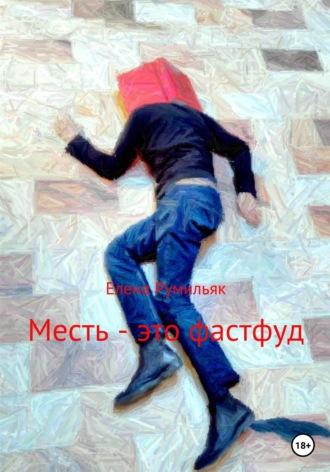 Елена Румильяк, Месть – это фастфуд