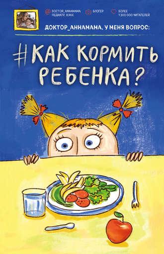 Анна Левадная, Доктор аннамама, у меня вопрос: как кормить ребенка?