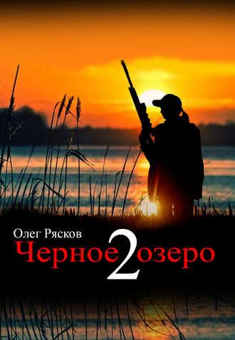 Олег Рясков, Черное озеро 2