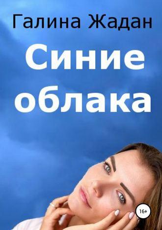 Галина Жадан, Синие облака