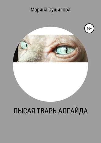 Марина Сушилова, Лысая тварь Алгайда