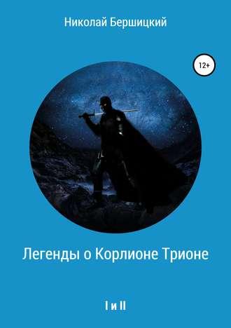 Николай Бершицкий, Легенды о Корлионе Трионе. I и II