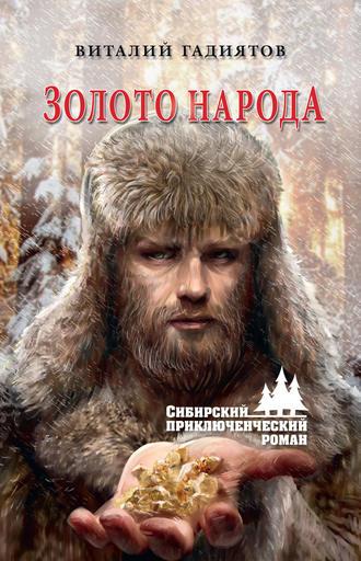 Виталий Гадиятов, Золото народа