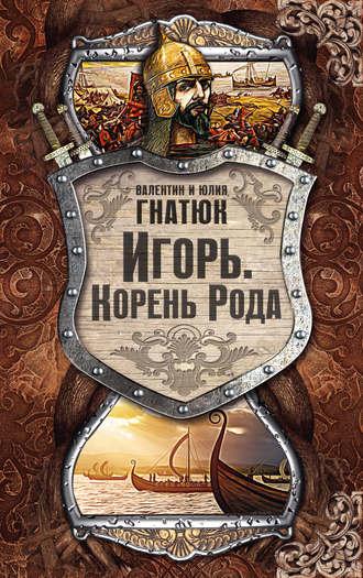 Юлия Гнатюк, Валентин Гнатюк, Игорь. Корень Рода