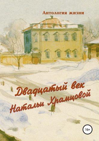 Геннадий Дёмочкин, Двадцатый век Натальи Храмцовой