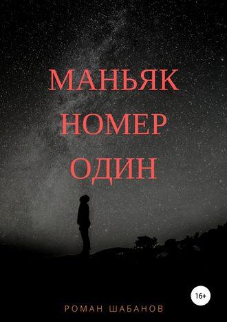 Роман Шабанов, Маньяк номер один