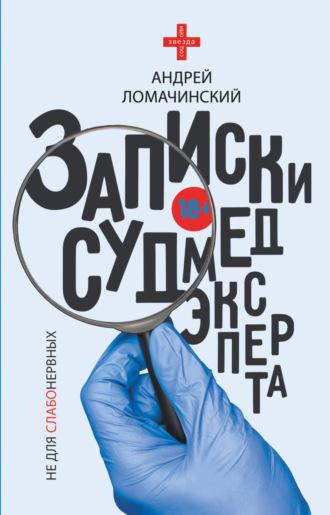 Андрей Ломачинский, Записки судмедэксперта