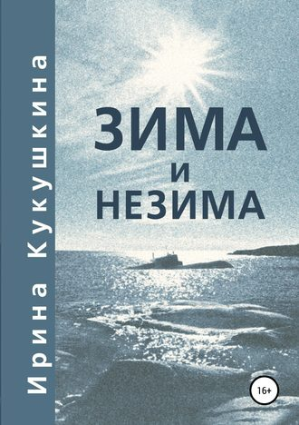 Ирина Кукушкина, Зима и незима