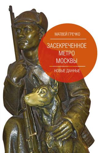Матвей Гречко, Засекреченное метро Москвы. Новые данные