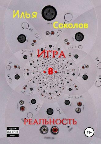 Илья Соколов, Игра.в.реальность