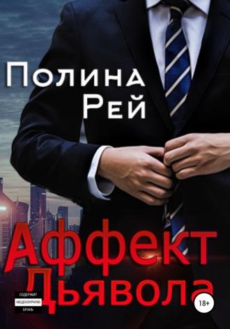 Полина Рей, Аффект Дьявола