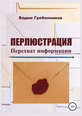 Вадим Гребенников, Перлюстрация. Перехват информации