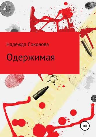 Надежда Соколова, Одержимая