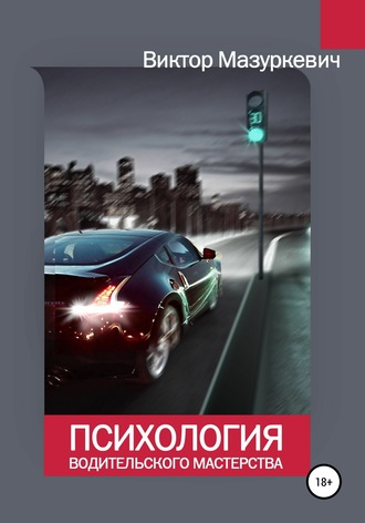 Виктор Мазуркевич, Психология водительского мастерства