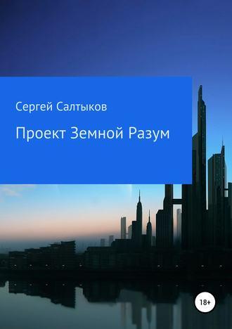 Сергей Салтыков, Проект Земной разум