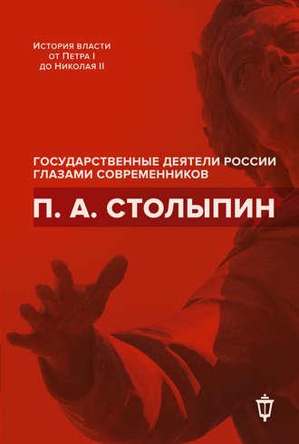 Сборник, И. Архипов, П. А. Столыпин