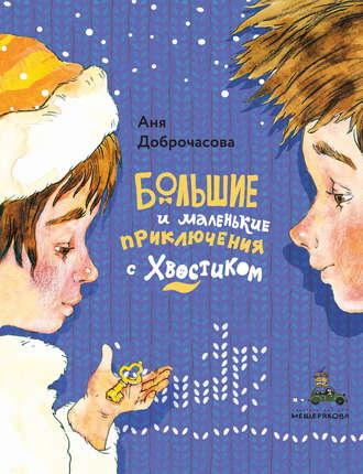 Аня Доброчасова, Большие и маленькие приключения с Хвостиком