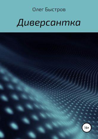 Олег Быстров, Диверсантка