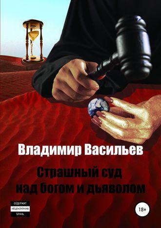 Владимир Васильев, Страшный суд над богом и дьяволом