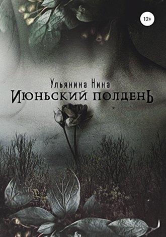 Нина Ульянина, Июньский полдень
