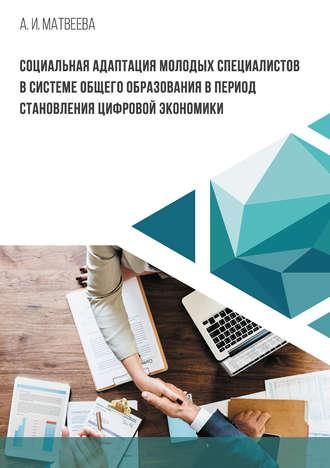 Алла Матвеева, Социальная адаптация молодых специалистов в системе общего образования в период становления цифровой экономики