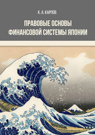 Кирилл Карпов, Правовые основы финансовой системы Японии