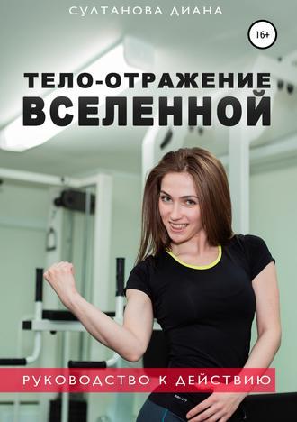 Диана Султанова, Тело – отражение Вселенной
