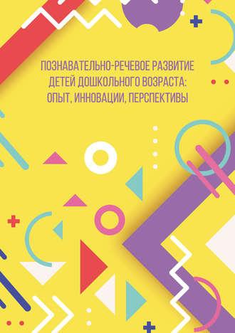 Сборник, Познавательно-речевое развитие детей дошкольного возраста: опыт, инновации, перспективы