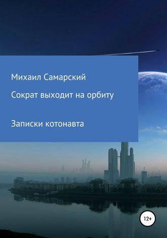 Михаил Самарский, Сократ выходит на орбиту (записки котонавта)