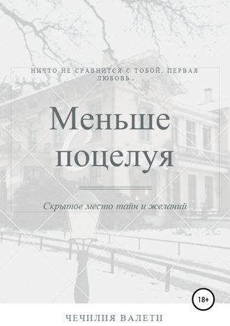Чечилия Валети, Меньше поцелуя
