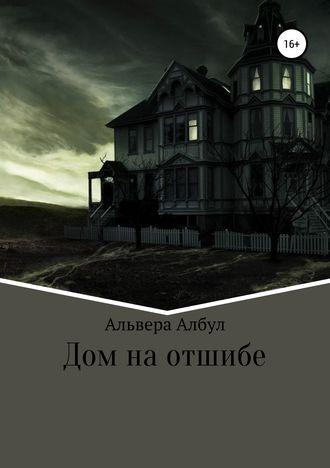 Альвера Албул, Дом на отшибе
