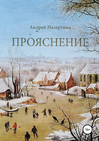 Андрей Назаренко, Прояснение