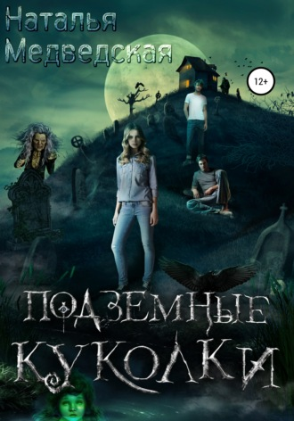 Наталья Медведская, Подземные куколки