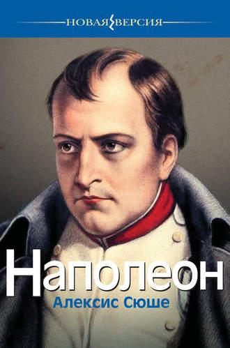 Алексис Сюше, Наполеон