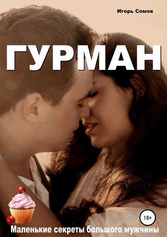 Игорь Сомов, Кисло-сладкое лето