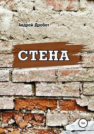 Андрей Дробот, Стена