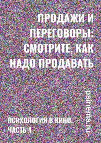 Анатолий Верчинский, Продажи ипереговоры: смотрите, как надо продавать! Психология вкино. Часть 4