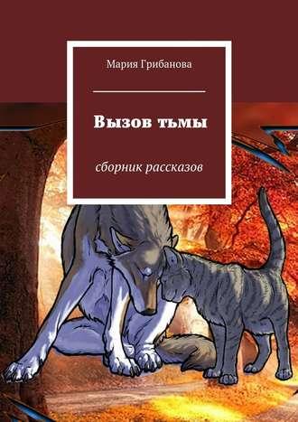 Мария Грибанова, Вызов тьмы. Сборник рассказов