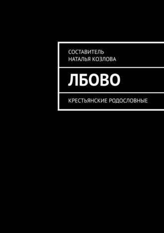 Наталья Козлова, Лбово. Крестьянские родословные