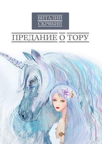 Виталий Скрябин, Предание о Тору