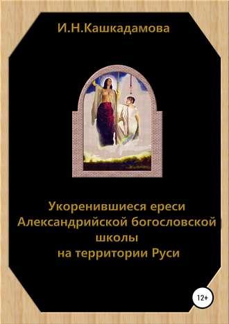 Ирина Кашкадамова, Укоренившиеся ереси Александрийской богословской школы на территории Руси